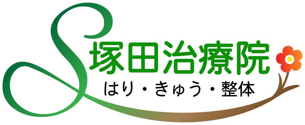 塚田治療院