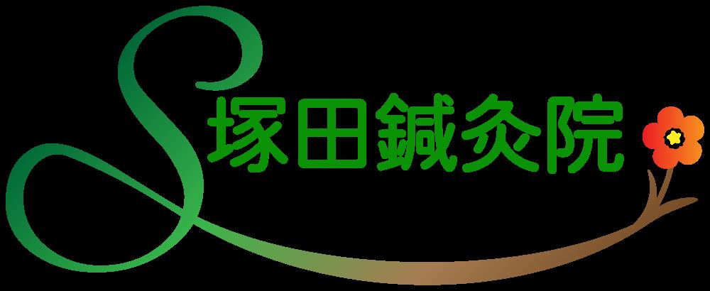 塚田鍼灸院